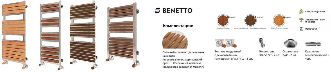 Водяной Полотенцесушитель премиум класса Benetto