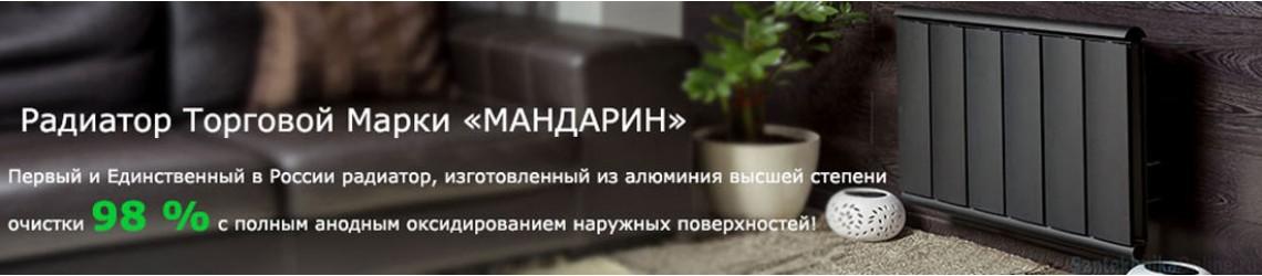 Анодированные радиаторы отопления МАНДАРИН